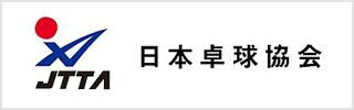 公益財団法人日本卓球協会