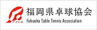 福岡県卓球協会