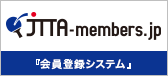 JTTA-Members - 公益財団法人日本卓球協会 会員登録システム