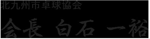 北九州市卓球協会 会長 舌間 信夫